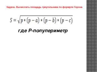 Задача. Вычислить площадь треугольника по формуле Герона где Р-полупериметр