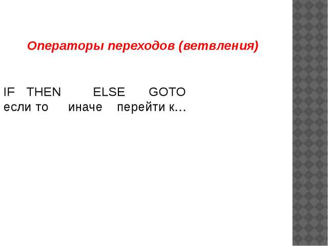 Операторы переходов (ветвления) IF THEN ELSEGOTO еслитоиначе перейти к…