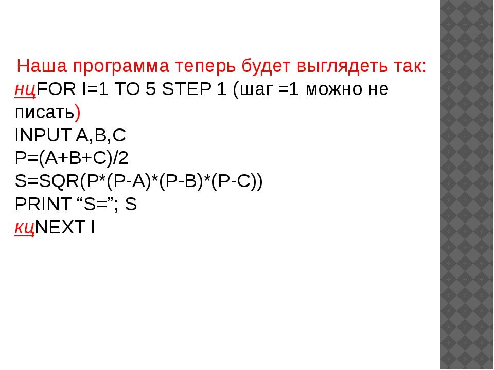 Наша программа теперь будет выглядеть так: нцFOR I=1 TO 5 STEP 1 (шаг =1 можн...