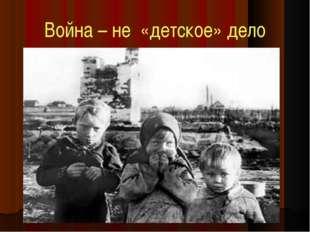 Война – не «детское» дело