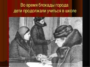 Во время блокады города дети продолжали учиться в школе