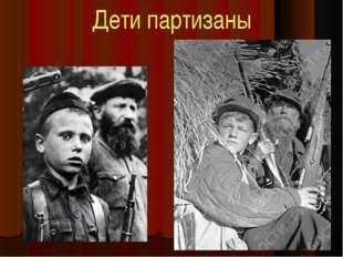 Дети партизаны