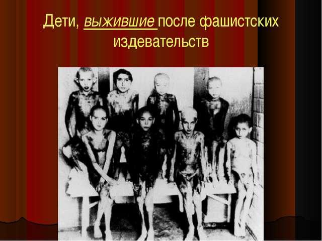 Дети, выжившие после фашистских издевательств