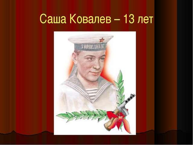 Саша Ковалев – 13 лет