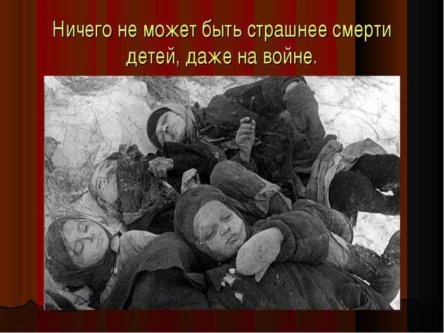 Ничего не может быть страшнее смерти детей, даже на войне.
