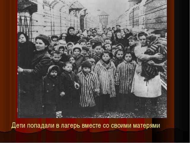Дети попадали в лагерь вместе со своими матерями