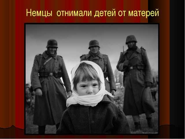 Немцы отнимали детей от матерей