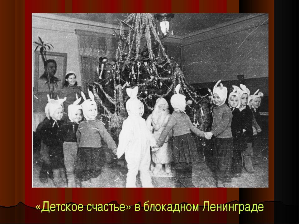 «Детское счастье» в блокадном Ленинграде