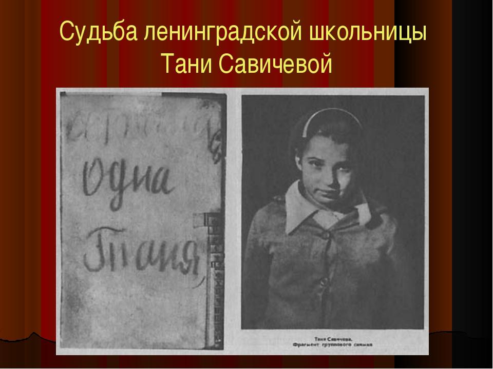 Судьба ленинградской школьницы Тани Савичевой