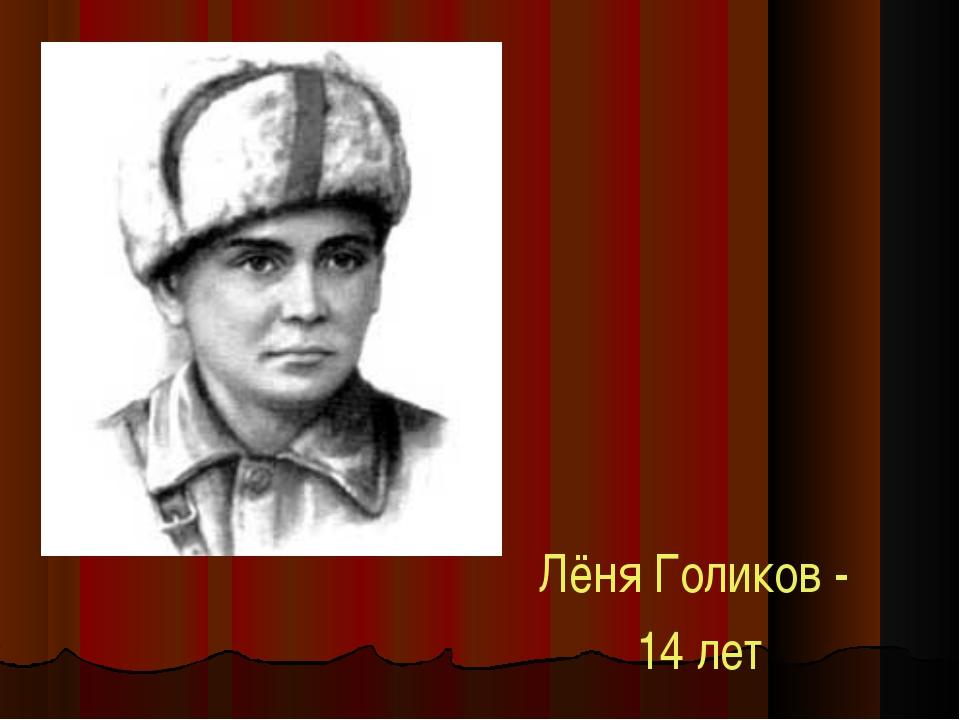 Лёня Голиков - 14 лет