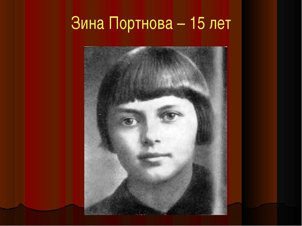 Зина Портнова – 15 лет