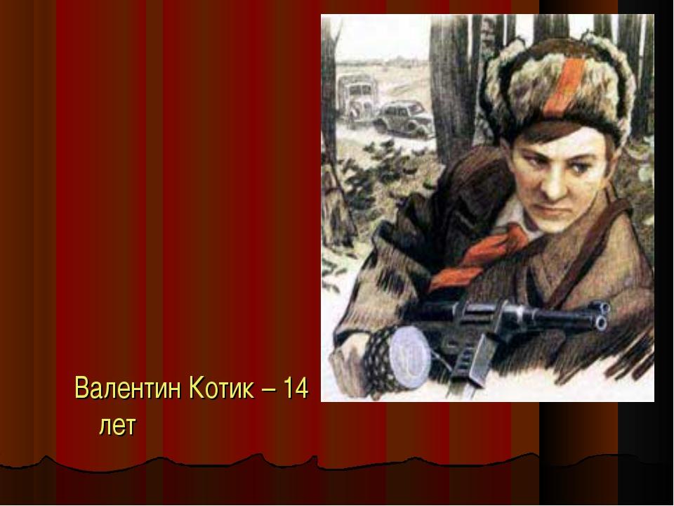Валентин Котик – 14 лет