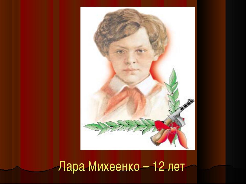 Лара Михеенко – 12 лет