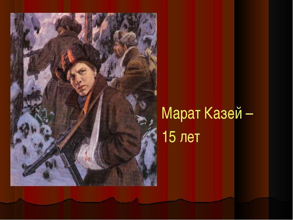 Марат Казей – 15 лет
