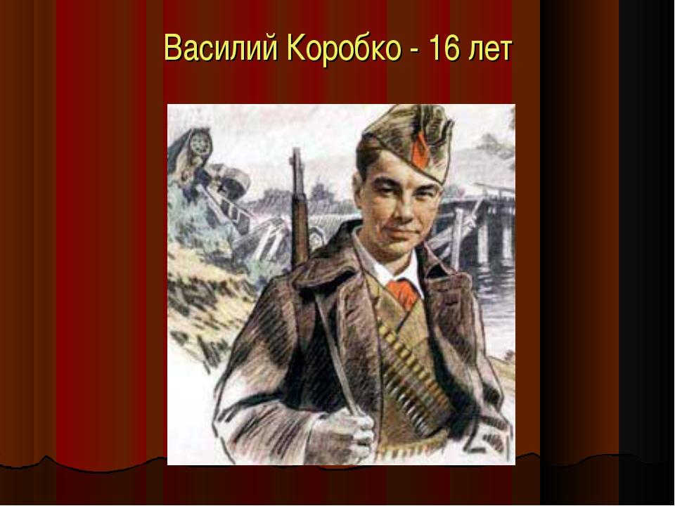 Василий Коробко - 16 лет