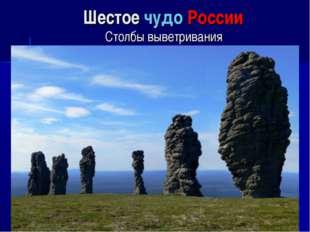 Шестое чудо России Столбы выветривания