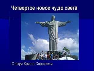 Четвертое новое чудо света Статуя Христа Спасителя