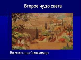 Второе чудо света Висячие сады Семирамиды