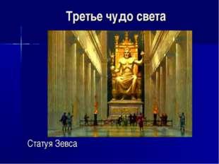 Третье чудо света Статуя Зевса