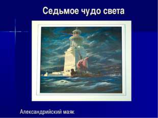 Седьмое чудо света Александрийский маяк
