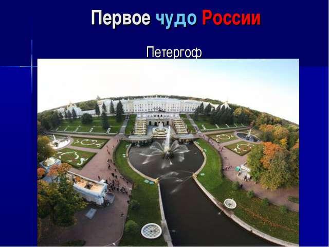 Первое чудо России Петергоф