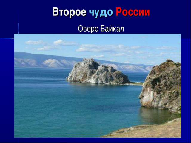 Второе чудо России Озеро Байкал