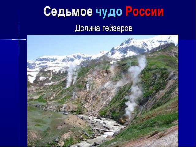 Седьмое чудо России Долина гейзеров