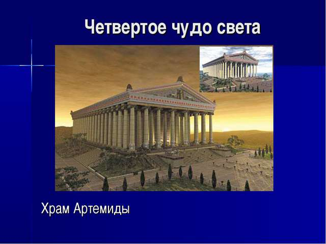 Четвертое чудо света Храм Артемиды