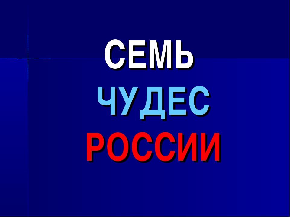 СЕМЬ ЧУДЕС РОССИИ