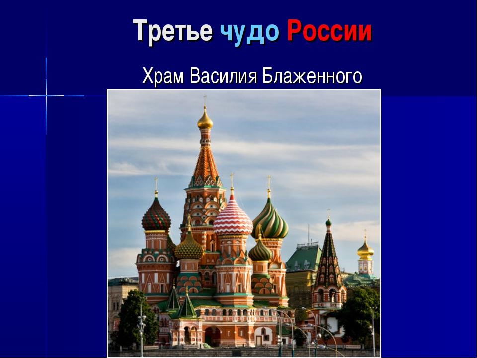 Третье чудо России Храм Василия Блаженного