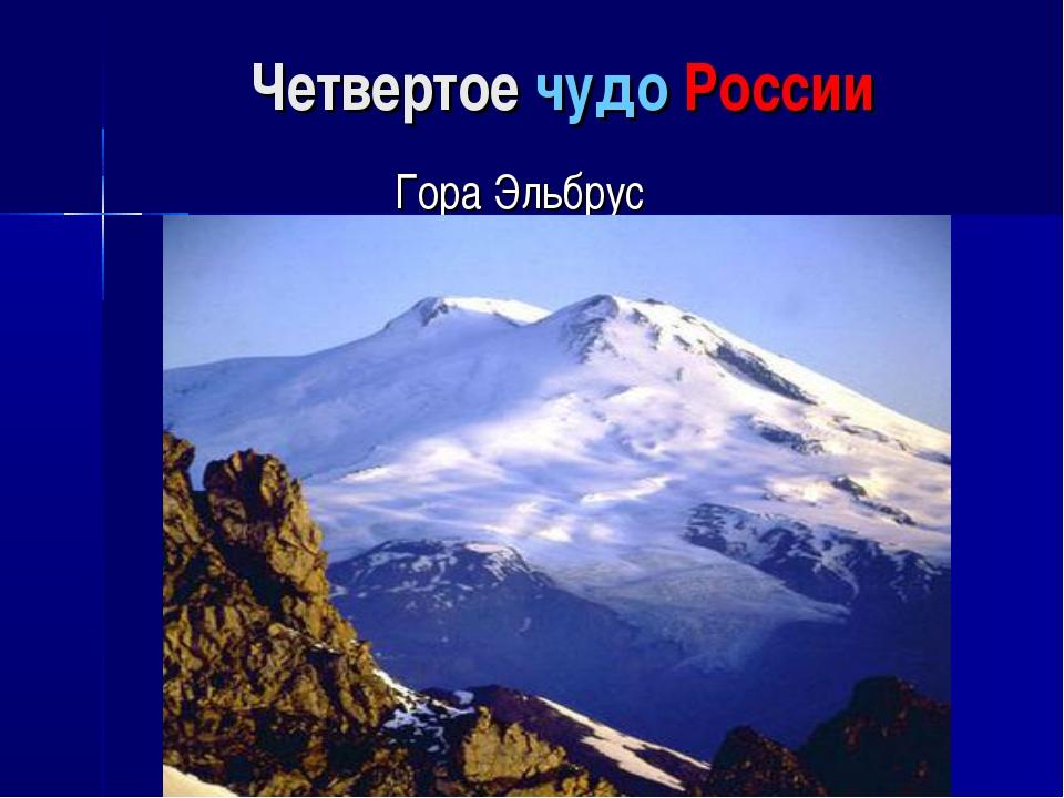 Четвертое чудо России Гора Эльбрус