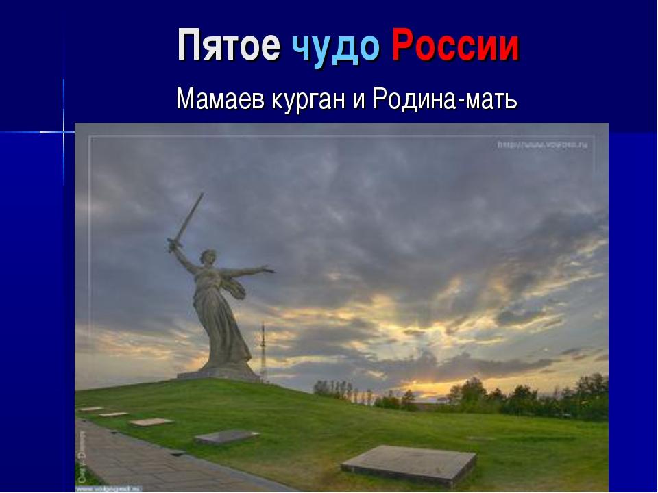 Пятое чудо России Мамаев курган и Родина-мать