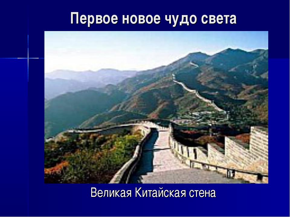 Первое новое чудо света Великая Китайская стена