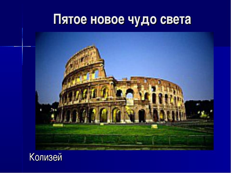 Пятое новое чудо света Колизей