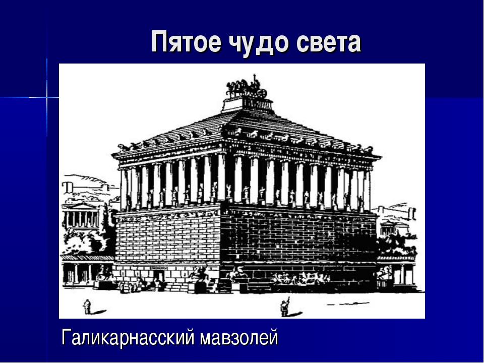 Пятое чудо света Галикарнасский мавзолей