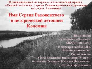 Муниципальный историко-экологический проект «Святой источник Сергия Радонежс