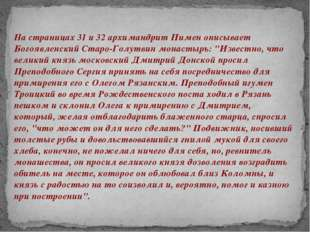 На страницах 31 и 32 архимандрит Пимен описывает Богоявленский Старо-Голутвин