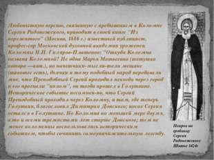 Любопытную версию, связанную с пребыванием в Коломне Сергия Радонежского, при