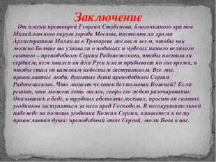 От имени протоирей Георгия Студенова, благочинного храмов Михайловского окру