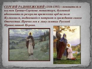 СЕРГИЙ РАДОНЕЖСКИЙ (1314-1392) - основатель и игумен Троице-Сергиева монастыр