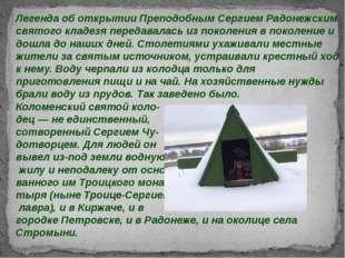 Легенда об открытии Преподобным Сергием Радонежским святого кладезя передавал