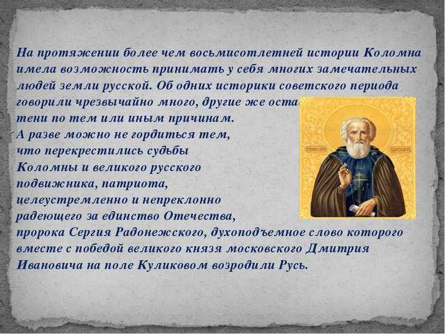 На протяжении более чем восьмисотлетней истории Коломна имела возможность при...