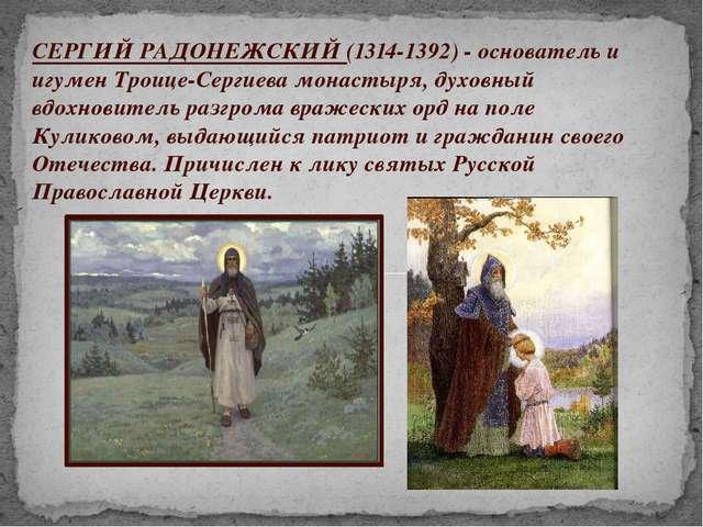 СЕРГИЙ РАДОНЕЖСКИЙ (1314-1392) - основатель и игумен Троице-Сергиева монастыр...