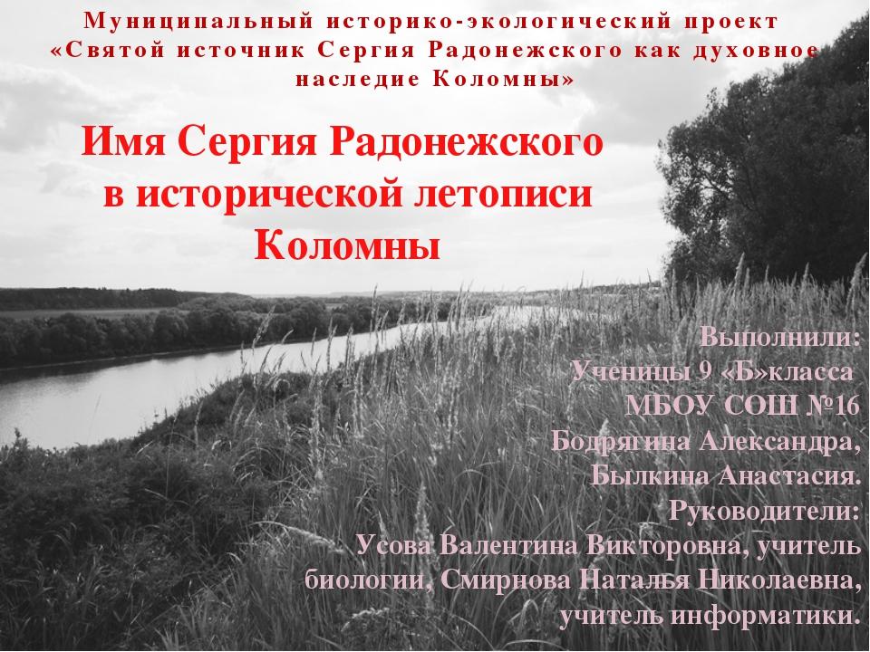 Муниципальный историко-экологический проект «Святой источник Сергия Радонежс...