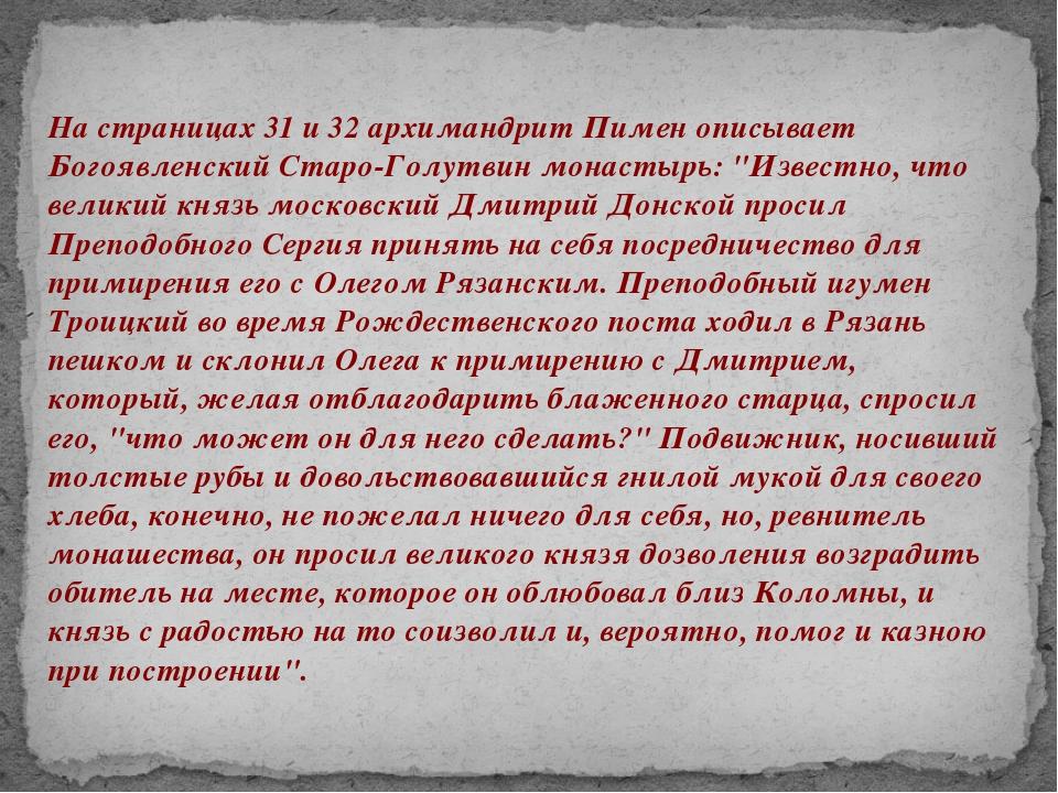 На страницах 31 и 32 архимандрит Пимен описывает Богоявленский Старо-Голутвин...
