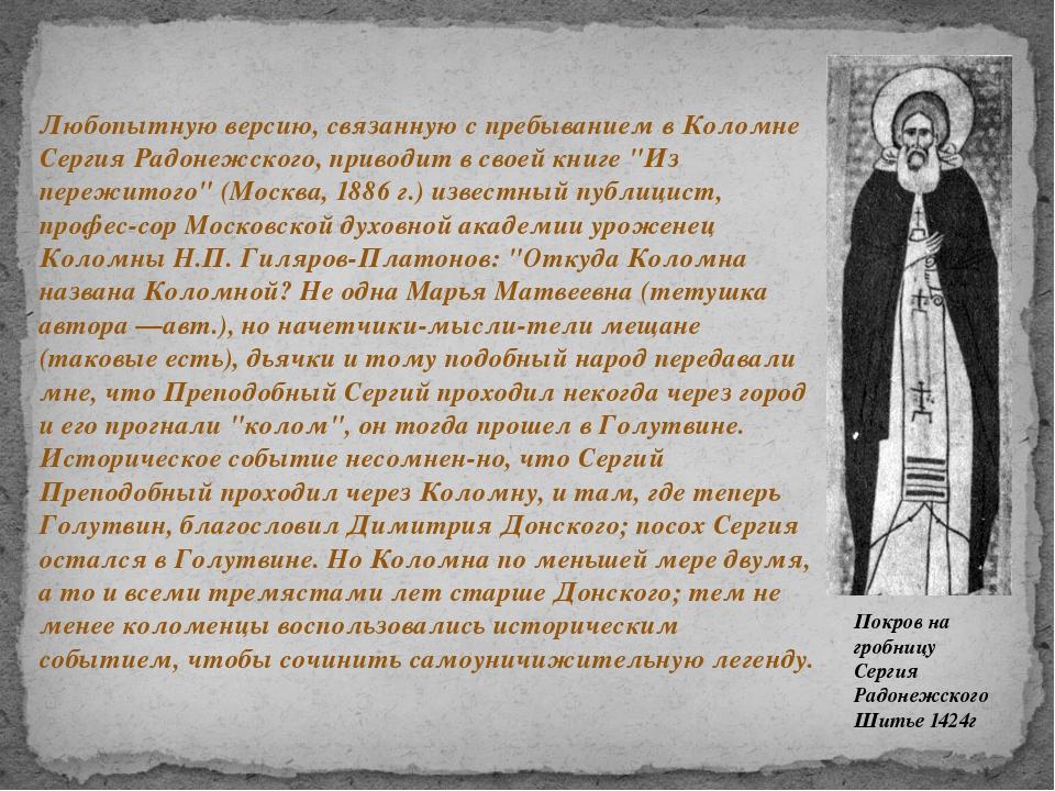 Любопытную версию, связанную с пребыванием в Коломне Сергия Радонежского, при...