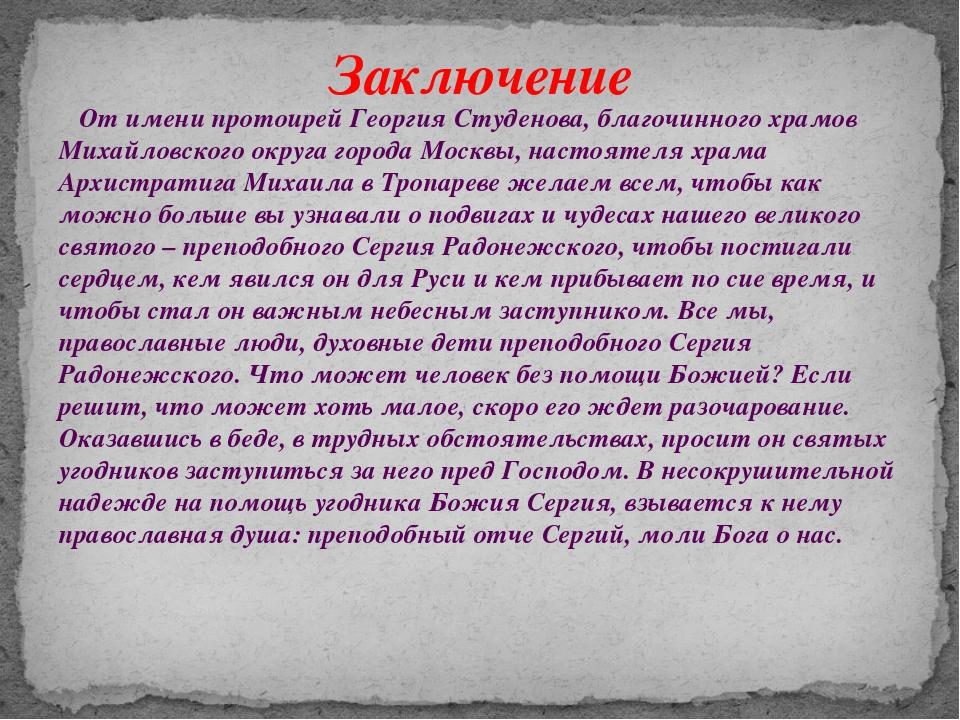 От имени протоирей Георгия Студенова, благочинного храмов Михайловского окру...