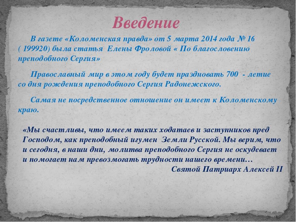 В газете «Коломенская правда» от 5 марта 2014 года № 16 ( 199920) была стать...