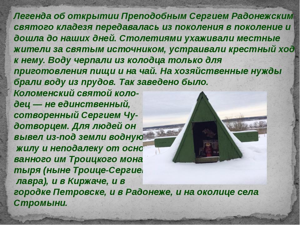 Легенда об открытии Преподобным Сергием Радонежским святого кладезя передавал...