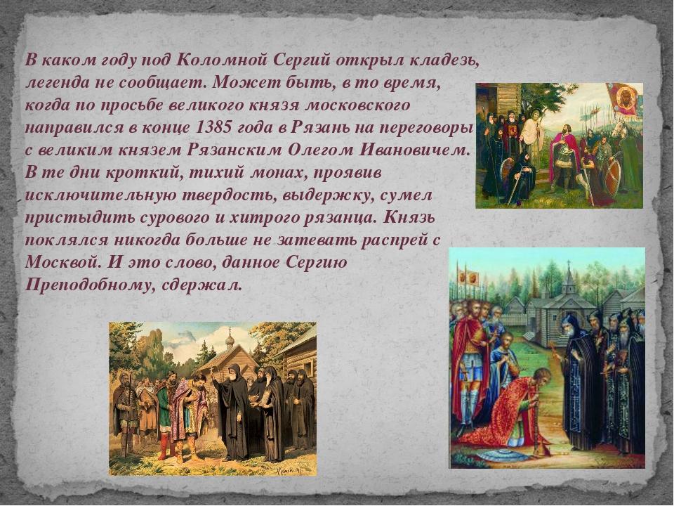 В каком году под Коломной Сергий открыл кладезь, легенда не сообщает. Может б...